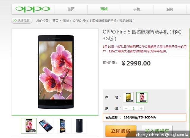OPPO-Find-5-X909T-移動版-官網開賣