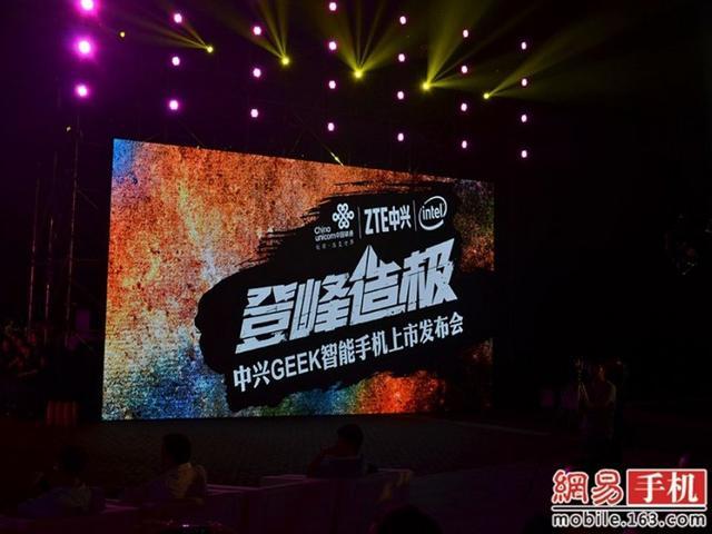ZTE-Geek-V975-登峰造極發表會-中興-英特爾-中國聯通