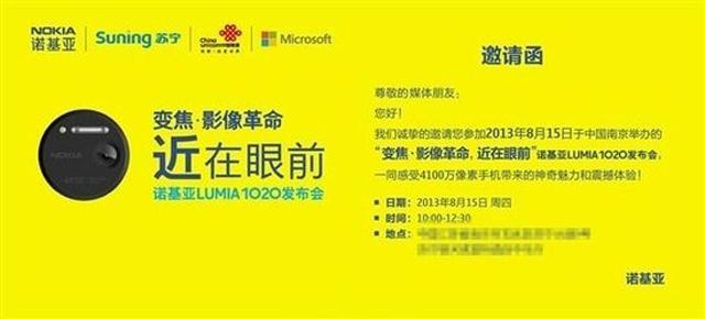 諾基亞-Lumia-1020-發表會邀請函