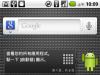 Android 2.2 beta 版 實測大揭密