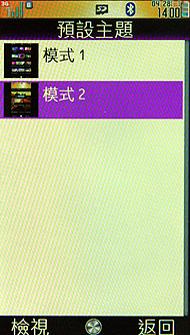 Sogi手机王:旋转日系美型机 Sharp WX-T92 亲手试玩 - collins. - 只谈日本手机 国内首个日本手机专属频道