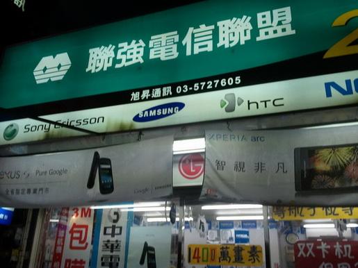 聯強電訊聯盟-旭昇通訊