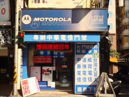 MOTOROLA金質特約店-多倫多通訊