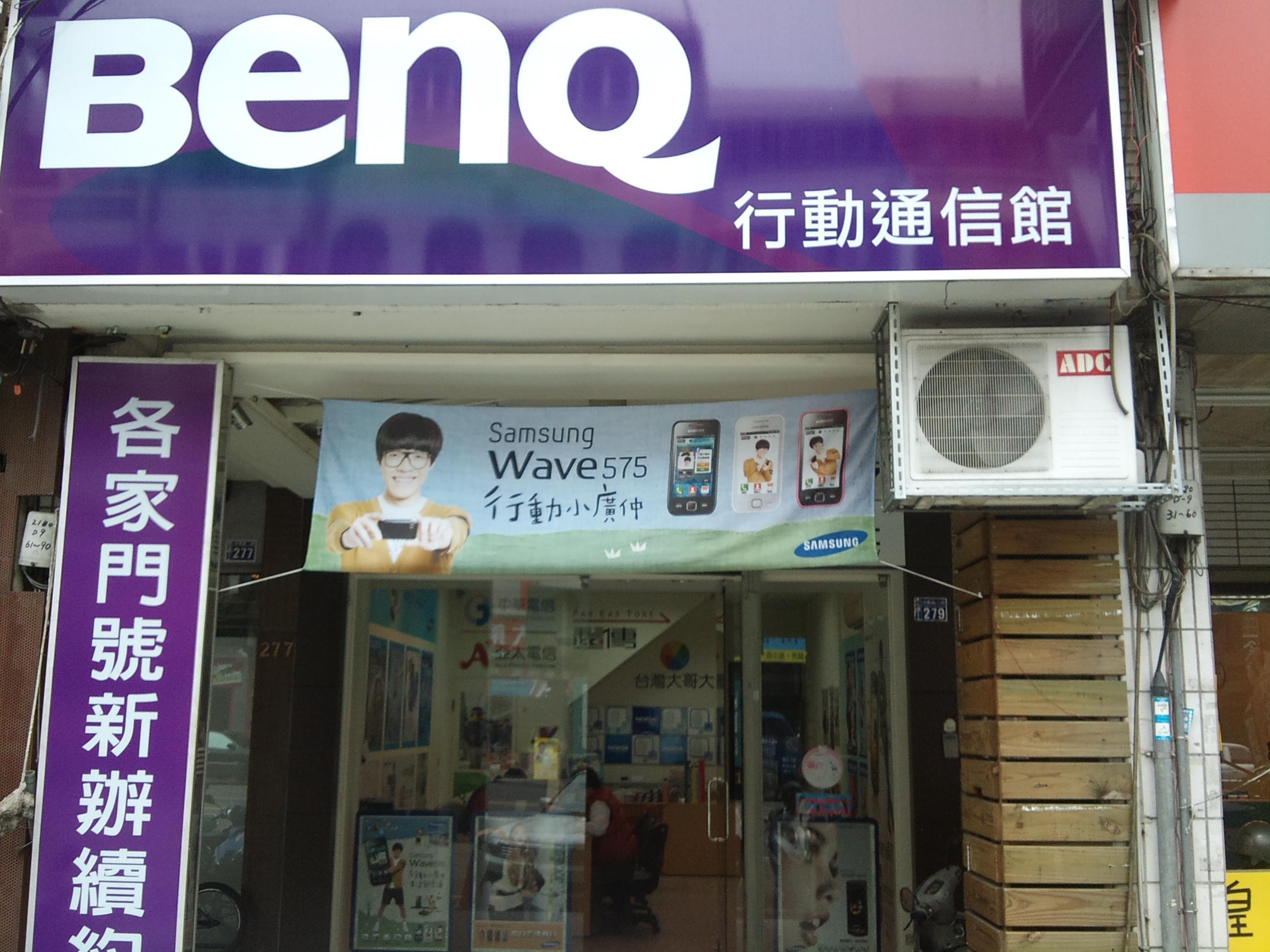 BEN Q行動通信館 -河南福星店