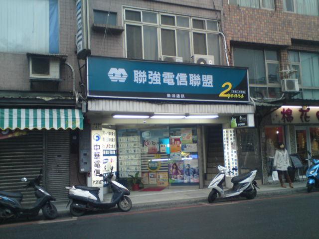 聯強電信聯盟-樹林站前店