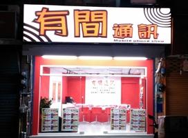 三重-有間通訊行(HTC專賣店)