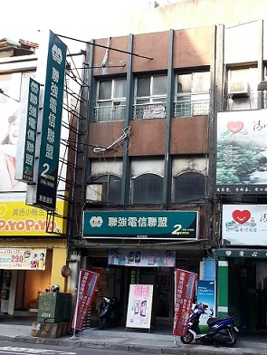 聯強電信聯盟-創達通訊 (三重店)