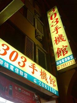 303手機館(聯強電信聯盟)