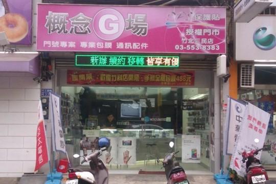 概念通訊大批發-竹北三民門市