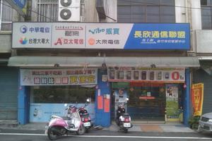 長欣通信聯盟-路竹店