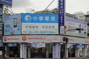 飛訊電訊(MOTO)-嘉義店