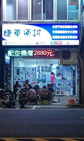 婕東通訊行