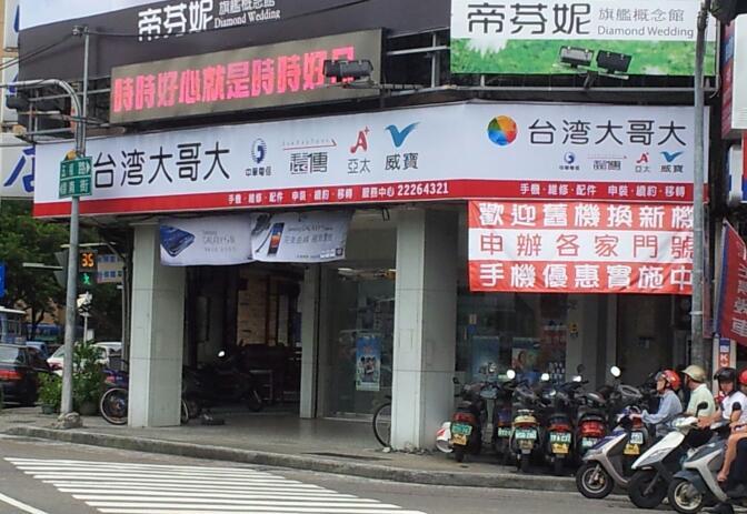 台灣大哥大-中友店
