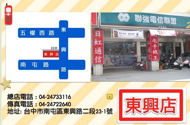 南屯手機王-東興店