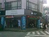 HTC授權經銷商-新生店
