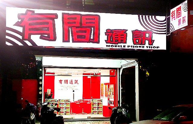 蘆洲-有間通訊(HTC專賣店)