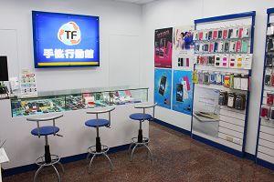TF手機行動館