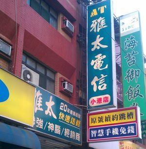 聯強神腦經銷商-雅太電信