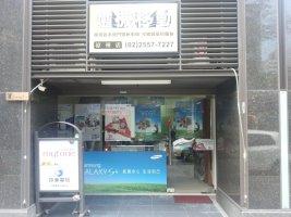 296行動館-涼州店