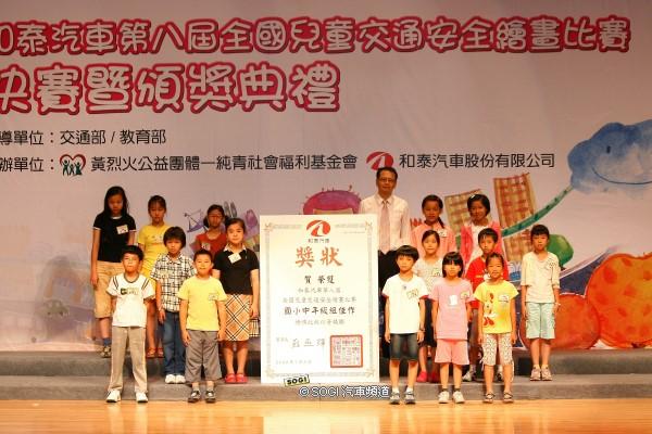 和泰汽车第八届全国儿童交通安全绘画比赛决赛暨颁奖典礼