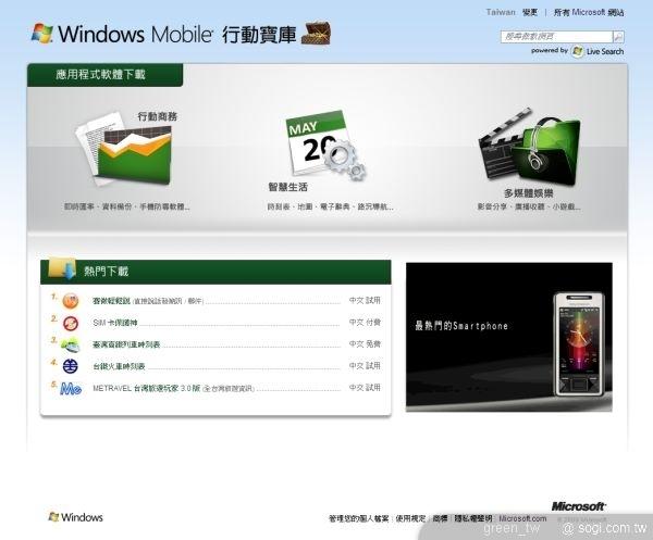 「Windows Mobile行動寶庫」精選最夯實用軟體 正式上線