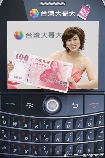 即日起至9月15日,凡利用「TV隨身看」手機購物服務的台灣大哥大用戶,皆可享受所有商品100元折扣的優惠