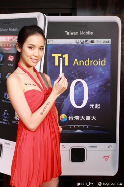 台灣大哥大推出市場上價格最優惠的T1 Android手機,加碼再送2G記憶卡,T1一般專案(語音資費200搭配行動上網100)價格5680元
