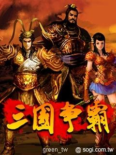 3D三國爭霸》Java遊戲介紹,本遊戲由MoJa主題樂園代理發行。結合大富翁和策略模擬要素,完整呈現戰略遊戲精神