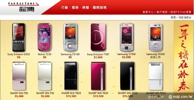 現在只要帶門號來遠傳申辦指定3G哈啦精省598費率+Smart150方案,就可以以下列專案價將遠傳獨賣的多款限量手機帶回家,讓玩家購機和行動上網從此超輕鬆。