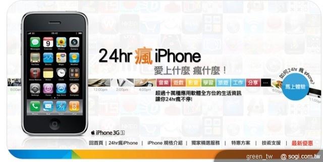 台灣大哥大 iPhone 新優惠方案參考資料