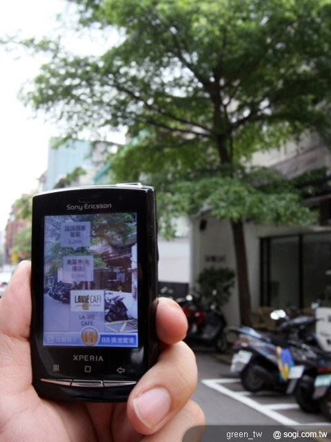 Sony Ericsson Lifescape AR