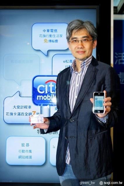 花旗(台灣)商業銀行董事長管國霖宣佈今日推出全方位創新銀行服務「花旗行動生活家」,將全新金融服務平台、生活消費優惠訊息服務與一次整合到手機。