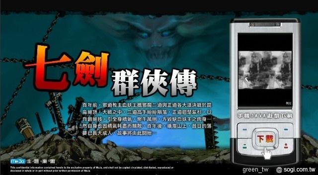 MoJa 主題樂園《七劍奇俠傳》活動頁面