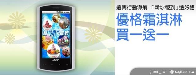 遠傳特地推出「新冰報到」雙重送的優惠活動,遠傳 3G 月租型用戶 10 月底前申裝專業導航版會員