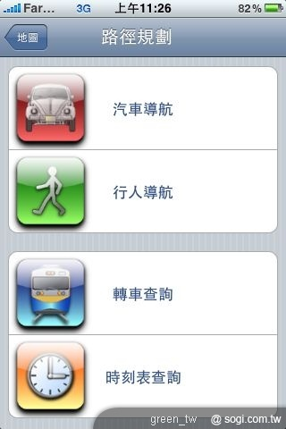 九月起支援 iPhone 手機的軟體程式也於蘋果 App Store 上架