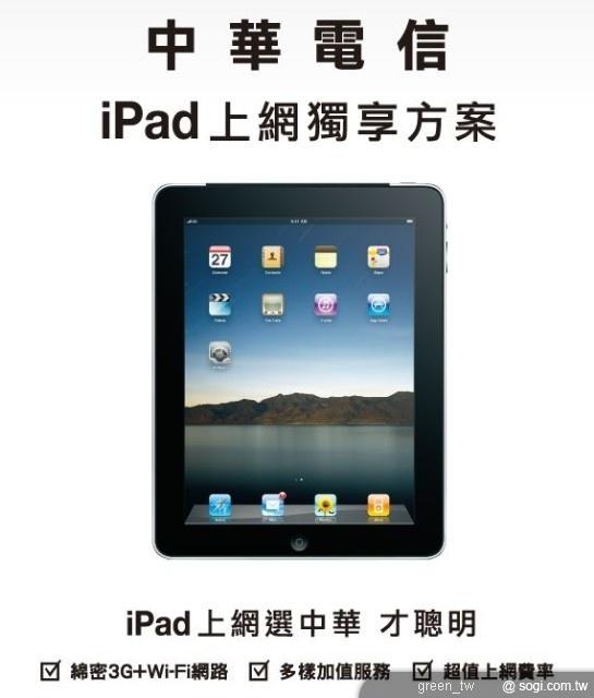 中華電信推出「iPad 上網獨享方案」月繳 680 盡享 iPad 精采生活