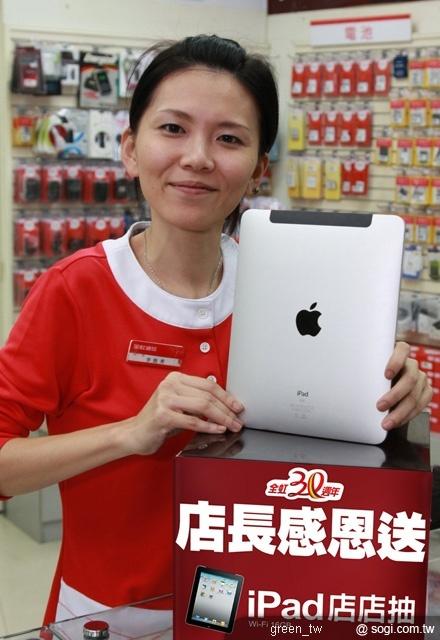 全虹慶30!總獎額破300萬!獨步市場170台iPad店店抽