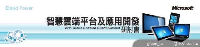微軟智慧雲端平台及應用開發研討會 24 日登場