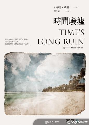 澳洲療癒小說 - 時間廢墟