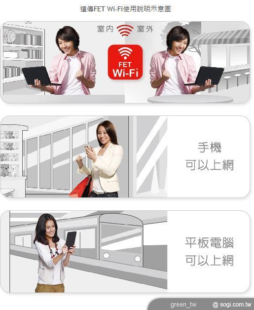 遠傳 FET Wi-Fi 上網服務正式啟動