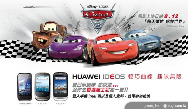 HUAWEI 夏日新趣味 送你去香港迪士尼